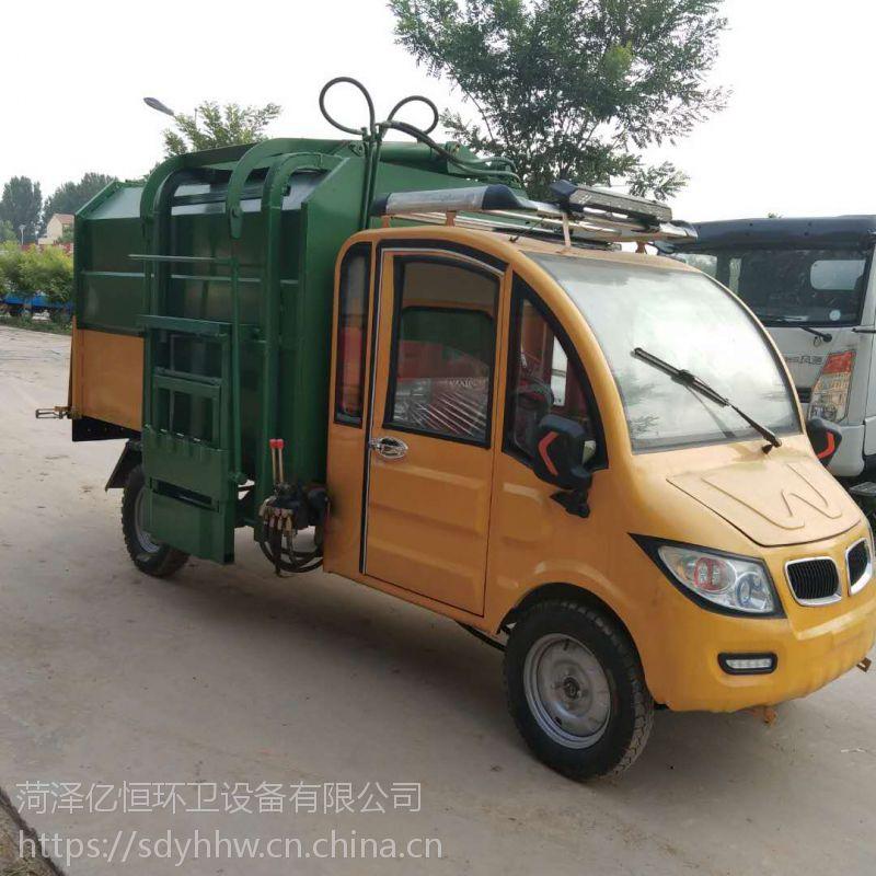 出售小型三轮挂桶式垃圾车 环卫垃圾车 多功能垃圾运输垃圾车