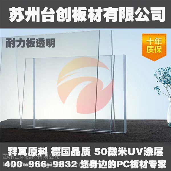厂家批发PC耐力板 防火耐力板高透明高刚度PC板台创上海 企业信用信息查询系统品牌价格