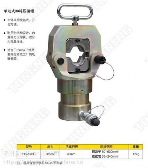 液压压接钳_扬州通能机械_整体式液压压接钳