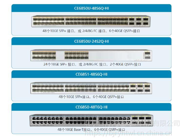 华为推荐CE6850-48S6Q-HI(48口万兆SFP+,6口40GE QSFP+交换机
