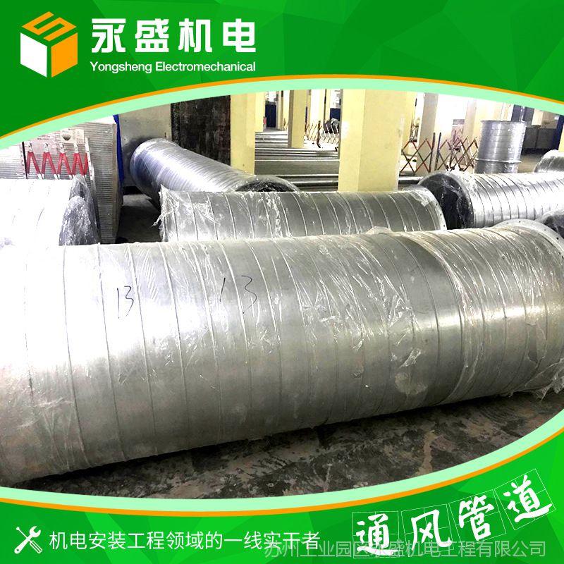 承接各种 螺旋风管 法兰风管 共板风管通风管道工程安装定制