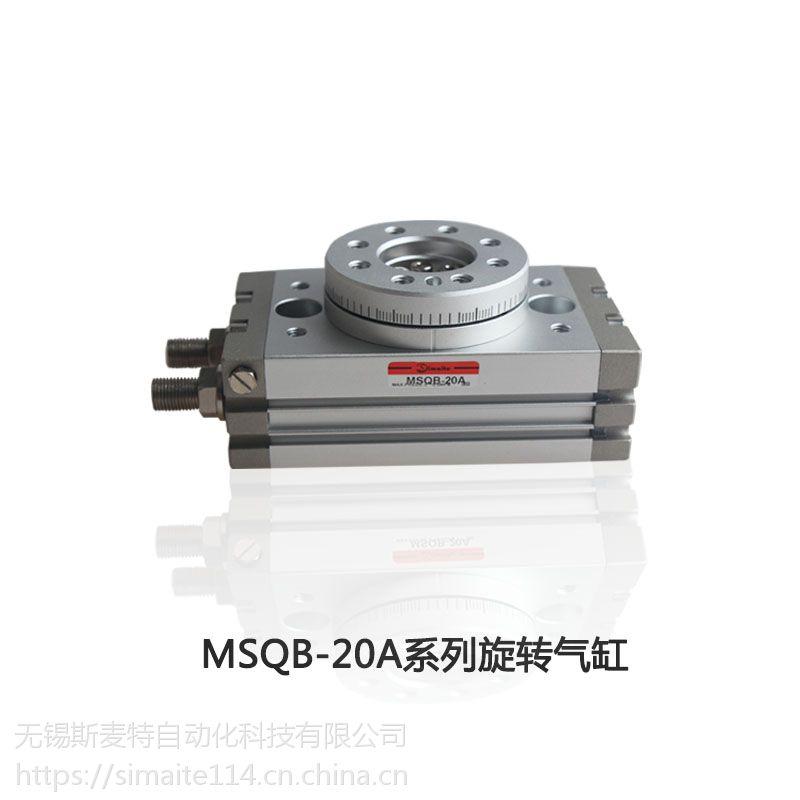 包装机械旋转气缸MSQB-20A斯麦特厂家直销