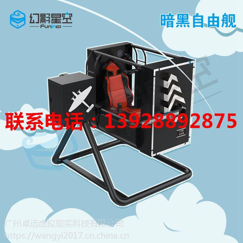 9dvr儿童体验店厂家vr主题设备9dvr飞行模拟器设备