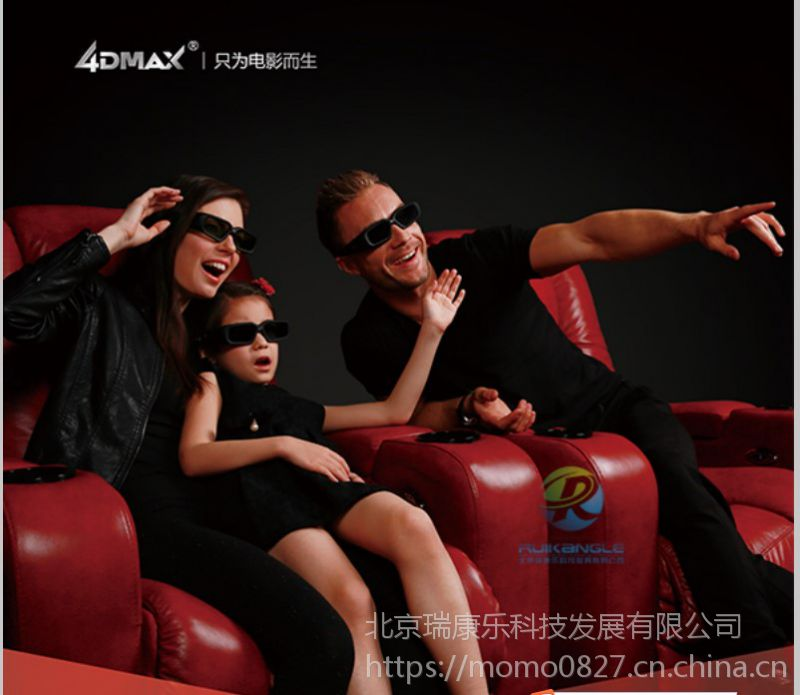 4D影院,4D家庭影院,4D座椅,4D动感座椅,4D家庭动感座椅