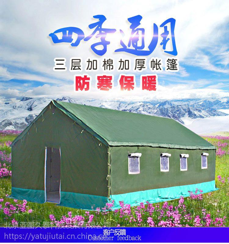 西藏民用工地施工帐篷迷彩绿色防水防火防潮防寒保温一居室迷彩