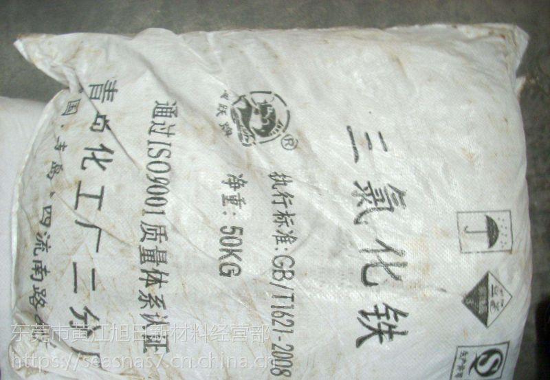 深圳光明三氯化铁价格、公明区三氯化铁直销、沙井三氯化铁