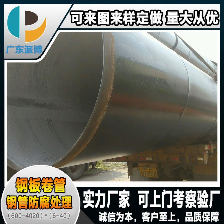 广东钢板卷管 直缝焊管加工定做 厚薄壁大小口径可做 源头厂家直供可做防腐