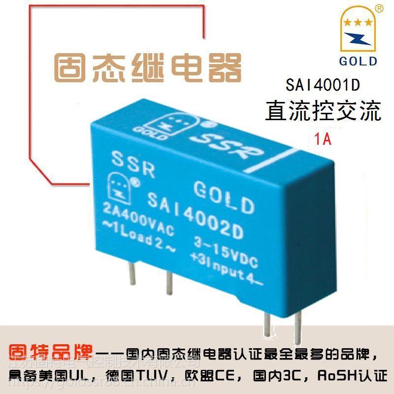 无锡固特GOLD厂家直供插拨式小型交流固态继电器SAI4001D
