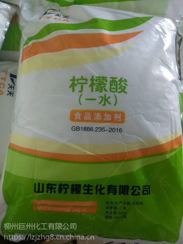 英轩柠檬酸 一水天天柠檬酸 食品添加剂