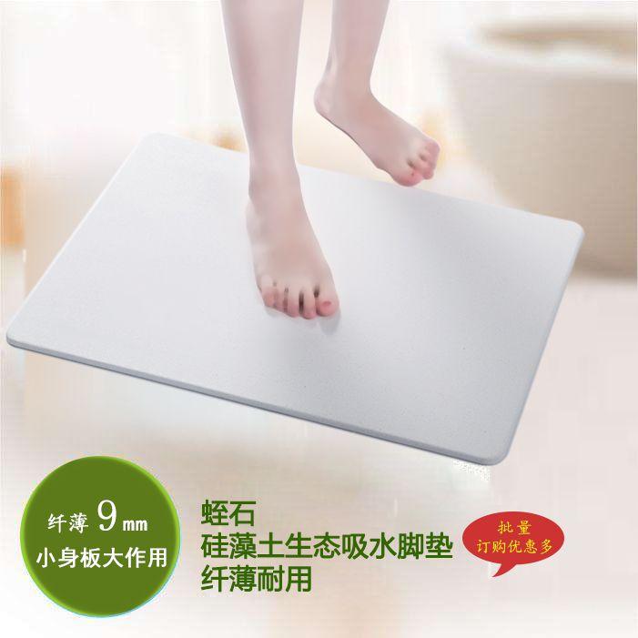 易可家蛭石硅藻土生态吸水脚垫家用浴室酒店卫生间防滑垫吸水地垫