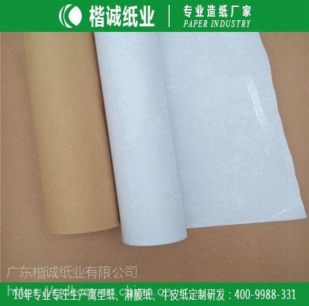 防渗透烟盒淋膜纸 楷诚包装淋膜纸批发商