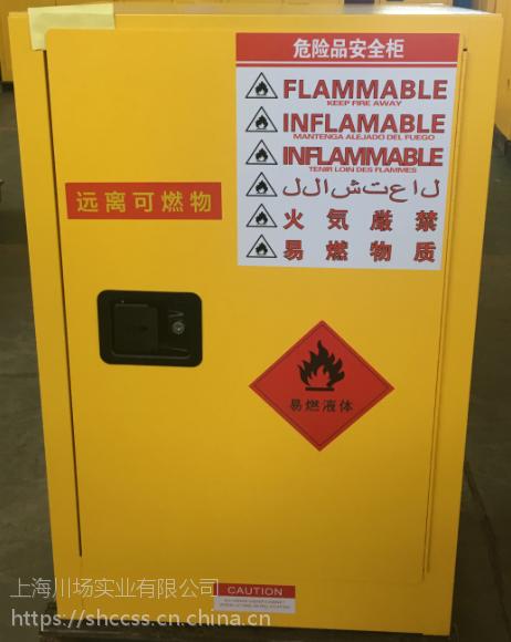 川场危化品防爆柜|化学品防爆柜-上海川场实业促销|月产700台|常规品报价
