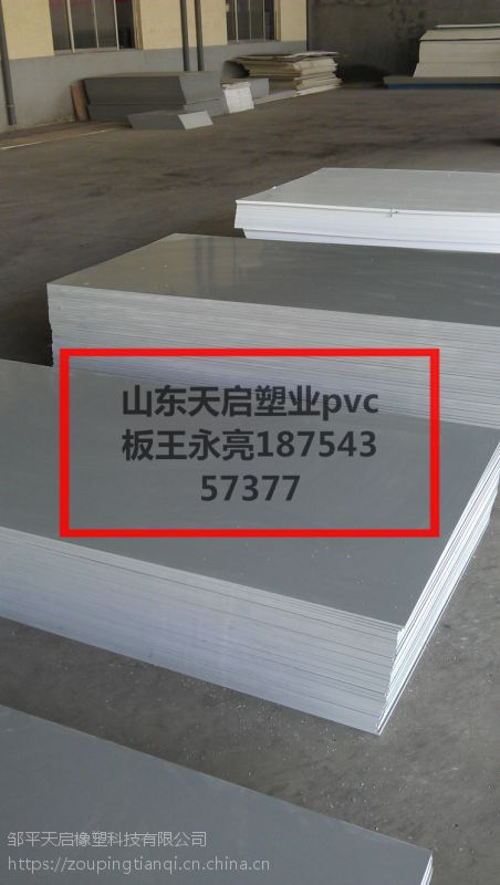 水堰板厂家直销pvc板材黑板山东天启pvc灰板多少钱一张