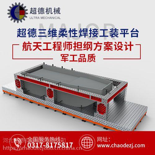 三维柔性汽车焊接平台,就选超德机械