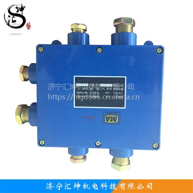 矿用本安电路用电缆接线盒jhh-6