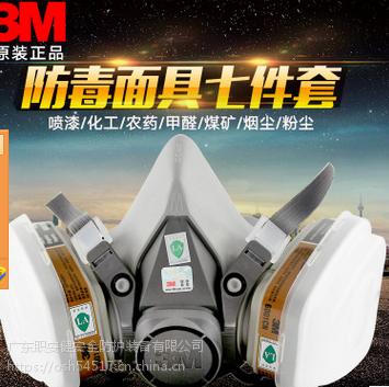 广州3M防毒面具6200工业粉尘喷漆防护半面罩大量现货