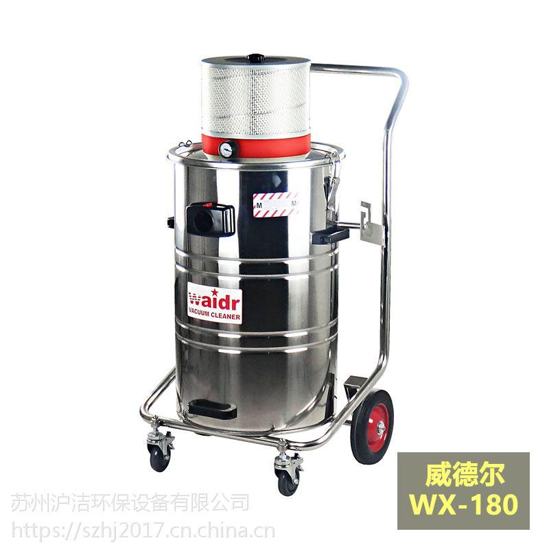 西北地区大型化工厂用吸尘器|威德尔WS-180气源防爆式吸尘器