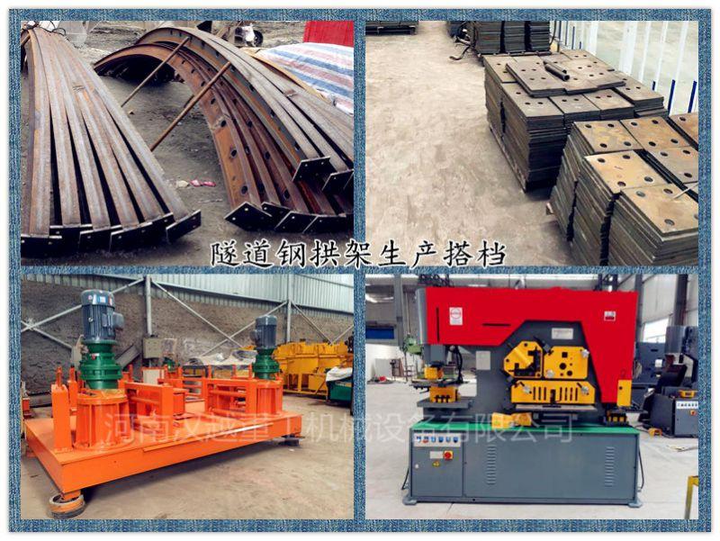 隧道钢拱架加工专用设备