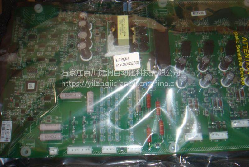 72m单元控制板A1A10000432.93M西门子//百川捷润推荐