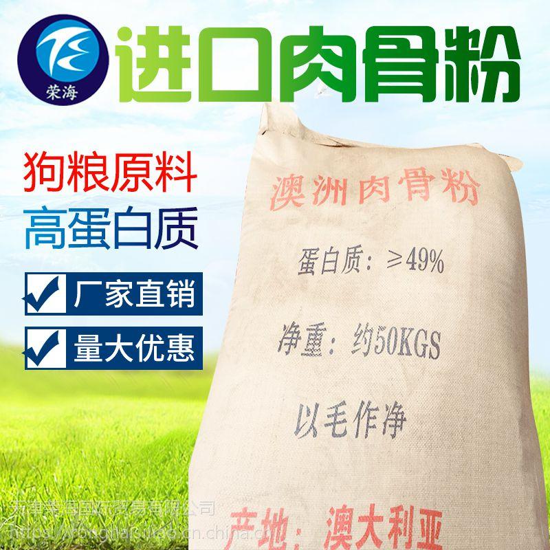 肉骨粉 饲料级50%高蛋白蛋白50KG可替代鱼粉使用宠物水产饵料添加剂