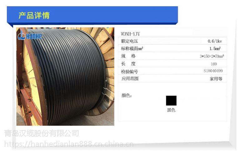 青岛汉河电缆WDZN-YJY0.6光缆价格合理