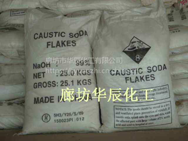 河北氢氧化钠供应商沙河工厂生产现货 货足量大 批零售均可