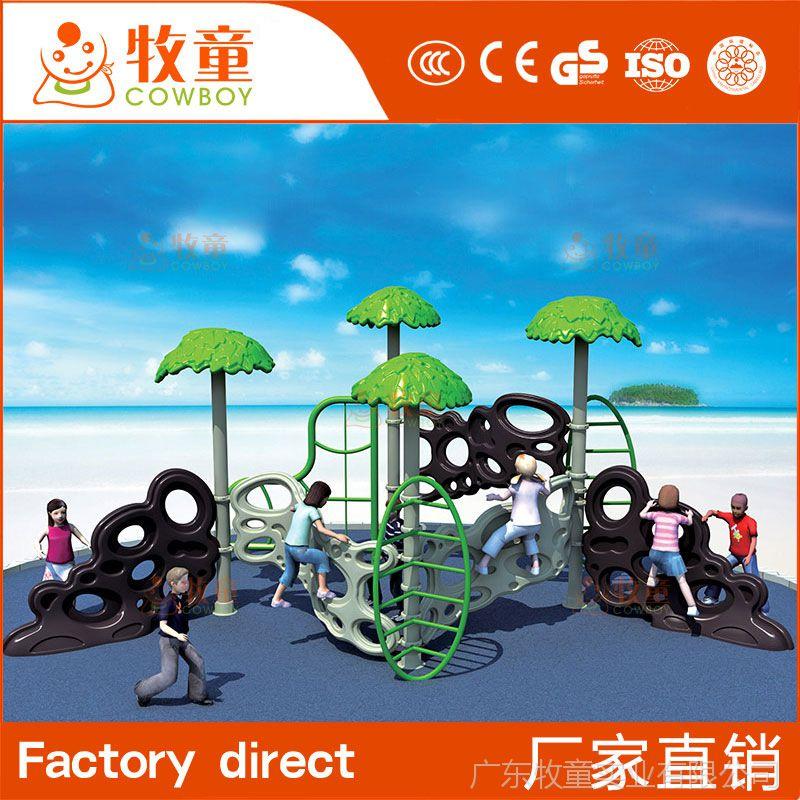广州牧童新款户外儿童工程塑料攀爬滑梯组合多功能设计定制