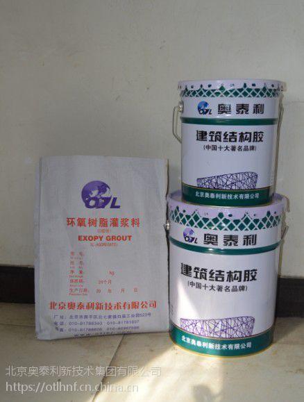 环氧树脂灌浆料-奥泰利河南郑州厂家-防腐蚀区域灌浆