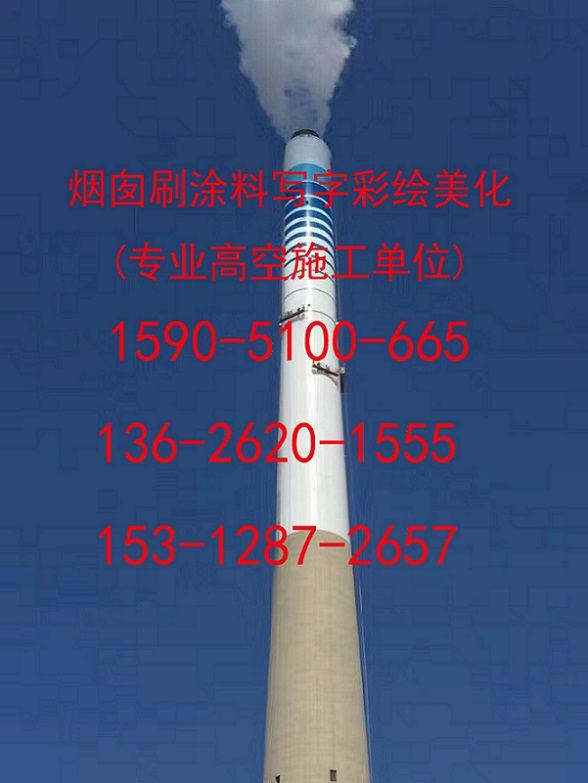 汉阴县修烟筒120m高砼烟囱新建工程