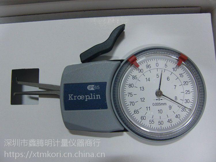 德国古沃匹林KROEPLIN内径卡规H105