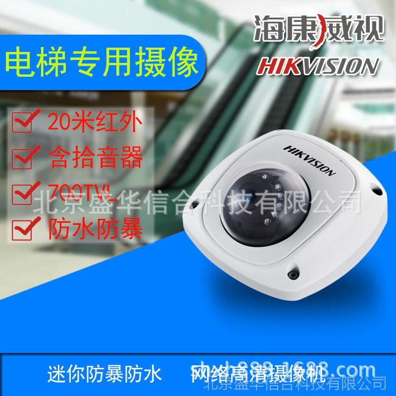 北京供应海康防水防暴迷你半球网络摄像机日夜型电梯专用摄像机