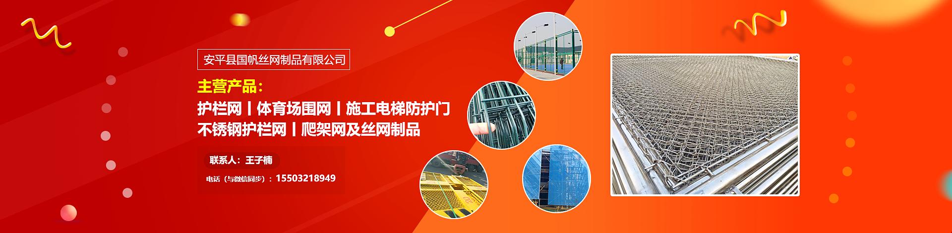 安平县国帆丝网制品有限公司