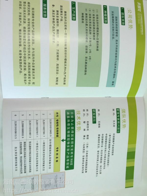 海南海口晨鑫有限公司专业快速订做画册海报