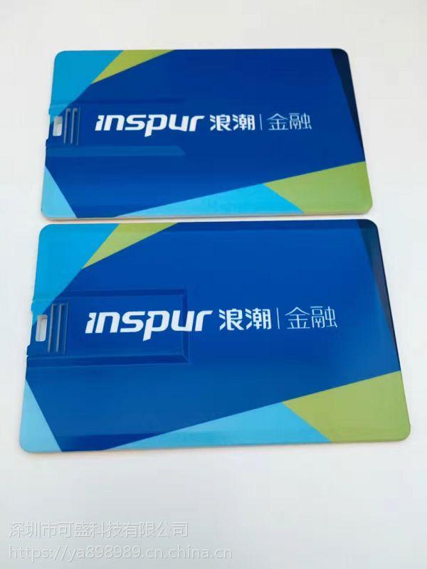 厂家直供卡片式U盘定制批发 个性银行卡片U盘 名片式U盘 免费打样