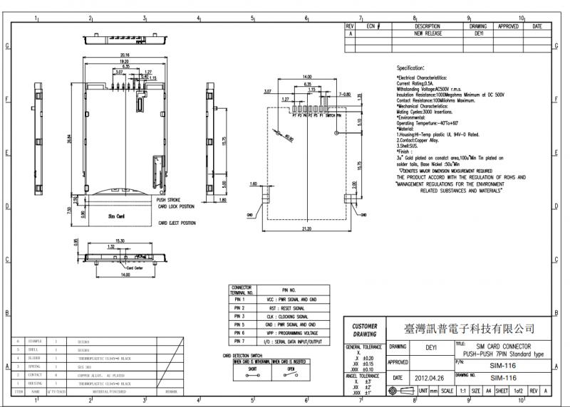 台湾讯普供应6+1带检测脚复位式SIM卡座SIM-116