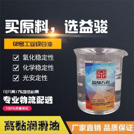 广东茂名石化68号工业级白油 出厂价格