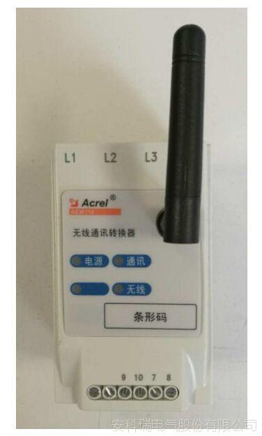 安科瑞电气AEW110无线智能通讯模块智能电力运维平台基站改造模块