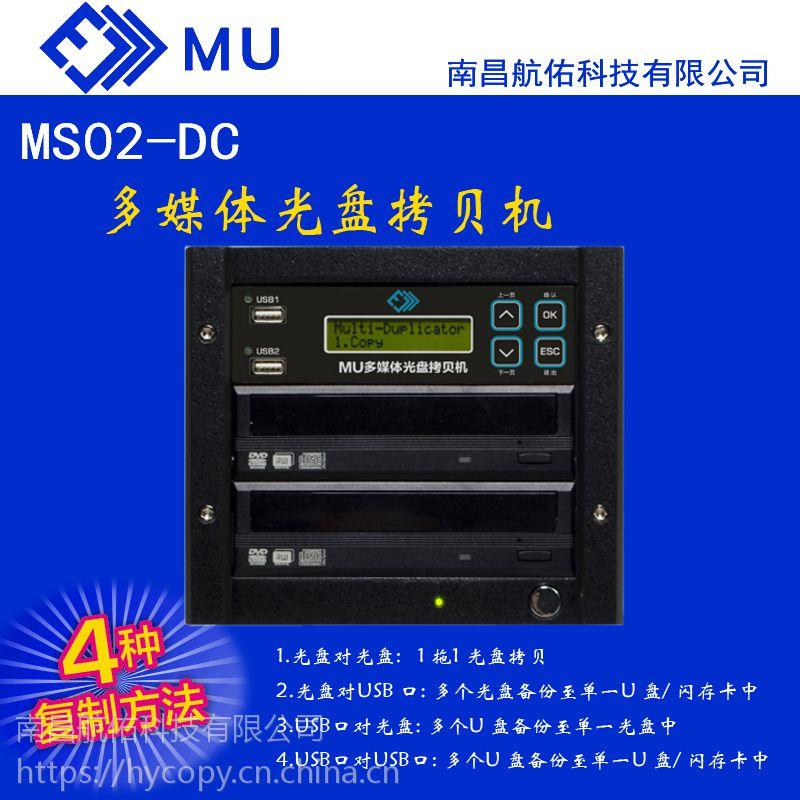 MS02-DC小型光盘拷贝机 多U盘复制一个U盘 U盘数据传输光盘 光盘复制U盘