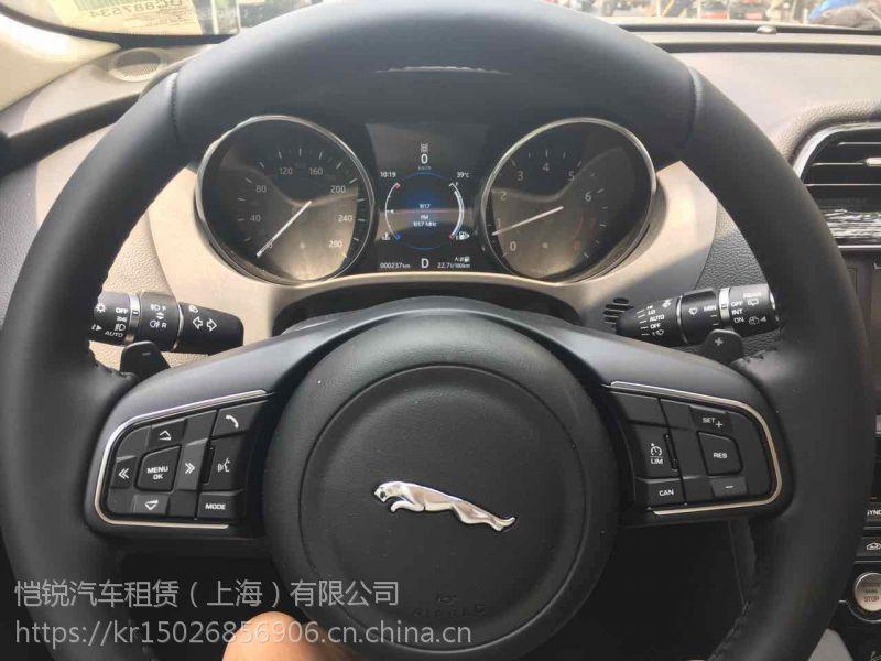 上海租捷豹F-PACE豪华轿车承接各类自驾租赁商务活动企业租车服务