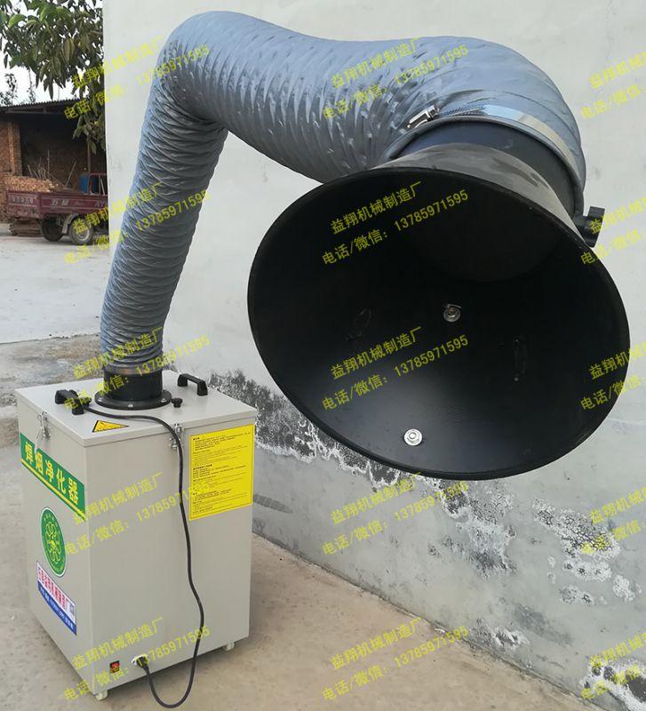 益翔移动式旱烟净化器焊接烟雾净化器工业废气烟尘环保除尘设备单双臂焊烟机