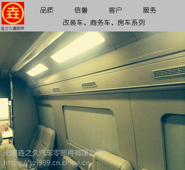 无锡垚之久厂家直销 移动房屋型汽车遮阳帘 定制框式帘房车专用