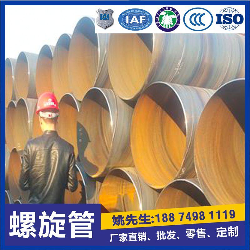 【荆州螺旋管厂家】现货直销大口径螺旋钢管 规格全 价格低