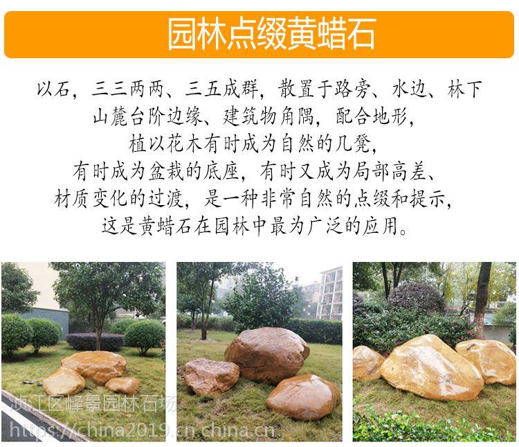 批发黄腊石蚌埠园林点缀石蚌埠绿化黄腊石