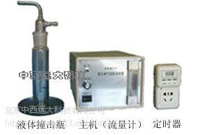 中西气溶胶采样器/液体撞击式微生物气溶胶采样器 型号:M209076