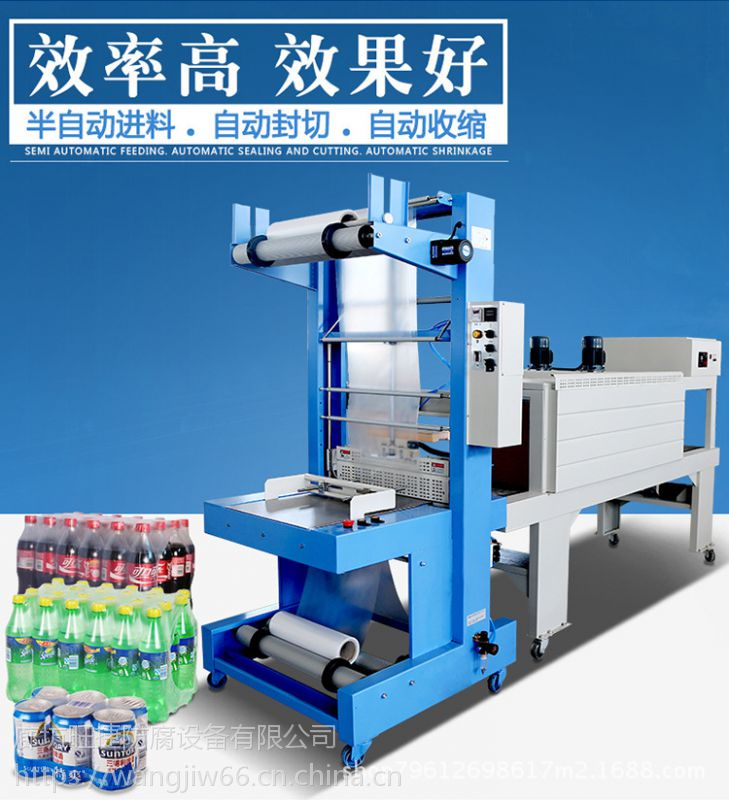 厂家直销旺捷-6040型饮料包装机 全自动薄膜袖口式封切机