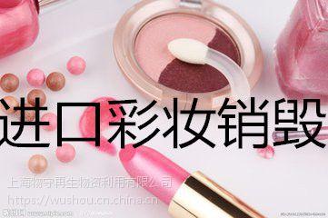 上海过期母婴产品焚烧销毁有哪些公司长期化妆品销毁