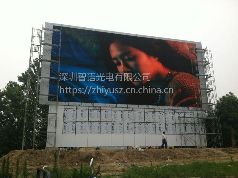 广东LED显示屏制作厂家,智语全彩显示屏室外P8全面供应