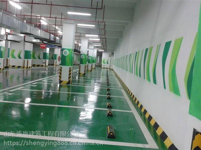 山东济宁枣庄威海交通设施车位划线环氧地坪