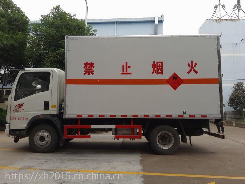 重汽豪沃易燃气体厢式运输车,危货车,危险品运输车,钢瓶车,气瓶运输车