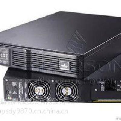 艾默生US11TPLUS-0010 1KVA标机 EMERSON UPS